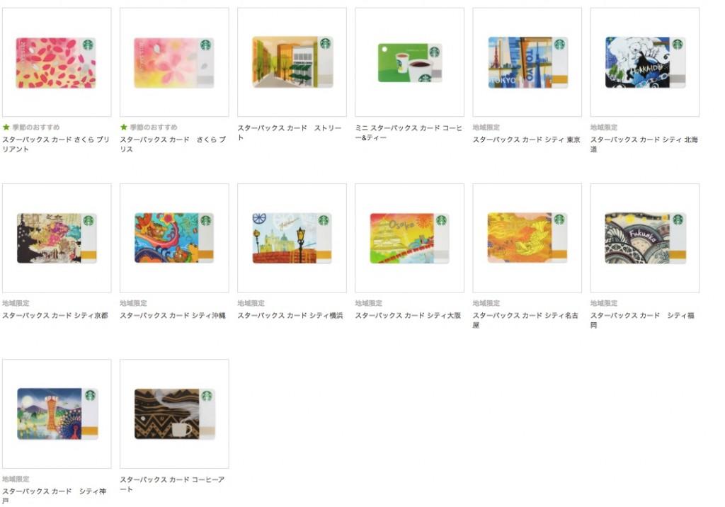 タンブラー&グッズ:スターバックス_カード|スターバックス_コーヒー_ジャパン