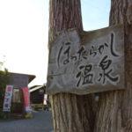 絶景の露天風呂。山梨県「ほったらかし温泉」で富士山眺めながら癒されまくった。
