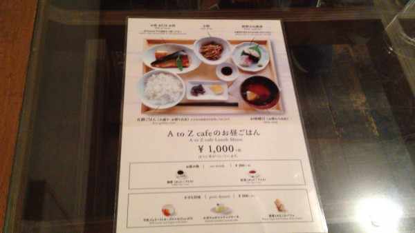 a to z cafe ランチ
