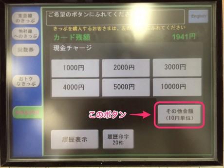 10円単位チャージ