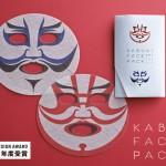 歌舞伎座でお土産に迷ったら「歌舞伎フェイスパック」を押さえとけば間違いナシ!