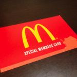 マクドナルドがメンバーズカードを配布中!(限定店舗?)社畜男子にはありがたい1枚だ