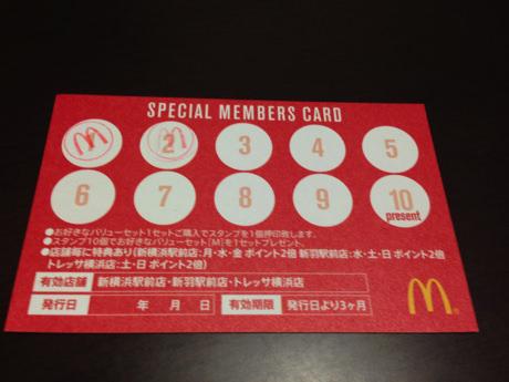 マクドナルドメンバーズカード