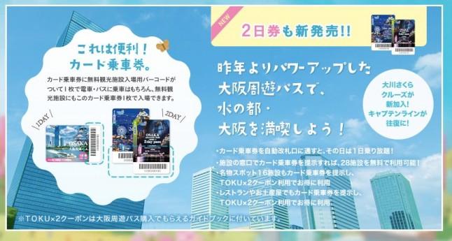 スルっとKANSAI 大阪周遊パス2015 2