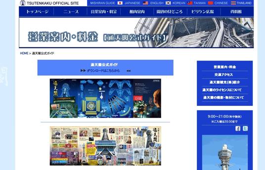 通天閣(つうてんかく)オフィシャルサイト copy