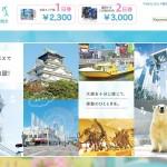大阪観光するなら「大阪周遊パス」がおすすめ。人気観光スポットが28ヶ所も無料!