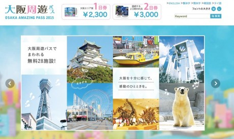 スルっとKANSAI 大阪周遊パス2015