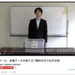 【横浜】面倒なゴミの分別を動画で解説してくれるYouTubeチャンネルが結構使える!