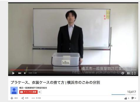 プラケース、衣装ケースの捨て方___横浜市のごみの分別_-_YouTube copy