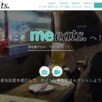 写真投稿で報酬GET!路地裏の名店をピックアップしたグルメサイト「meeats.」が面白そう
