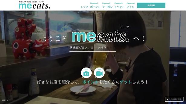meeats_とは?_-_ミーツ_meeats__-_路地裏グルメ、ミーツけた!!! 3 copy copy