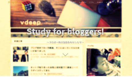 Study_for_bloggers____ブロガー向け勉強会のお知らせ copy