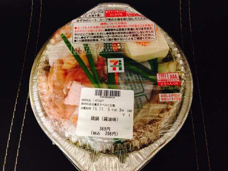 セブンイレブンー鶏鍋