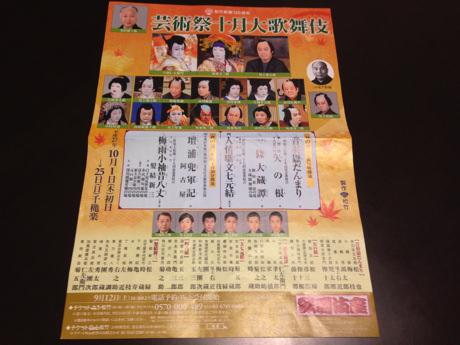 歌舞伎チラシ-表
