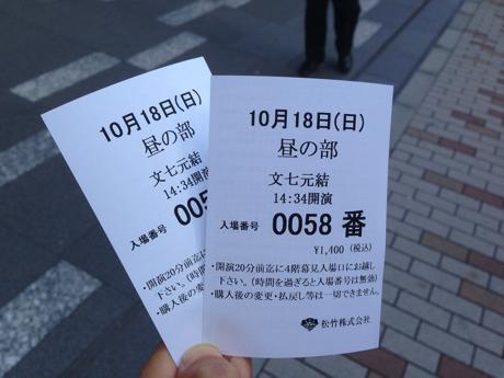 一幕見席-チケット