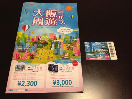 大阪周遊パス-パンフレット