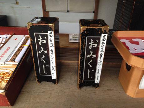 武蔵御嶽神社-おみくじ