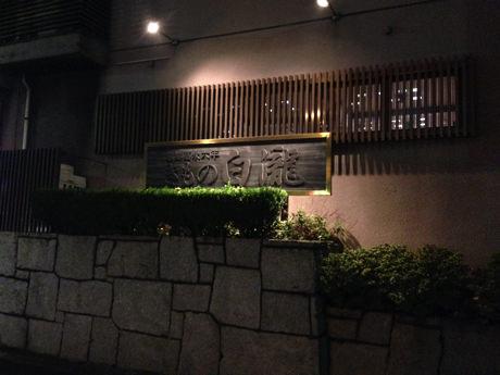 白瀧呉服店