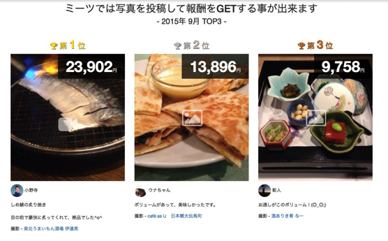 meeats_とは?_-_ミーツ_meeats__-_路地裏グルメ、ミーツけた!!! copy copy