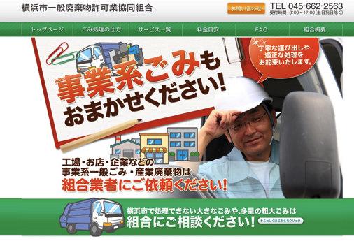 横浜の粗大ごみ、事業ごみ、不要品回収なら正規認定業者の横浜市一般廃棄物許可業協同組合へ。 copy