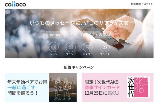 cotoco(コトコ)