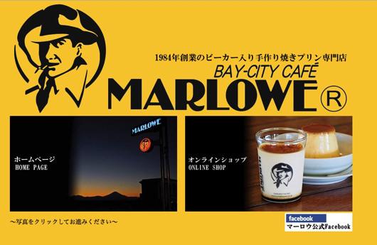 MARLOWE-マーロウ-