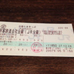 【青春18切符】横浜〜姫路間を鈍行列車で12時間かけて移動してみた!往路編