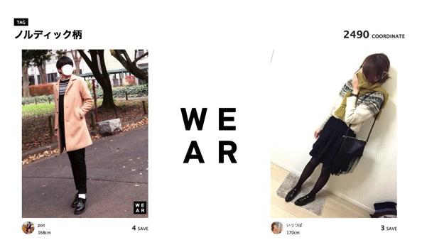 ファッションコーディネート-WEAR copy