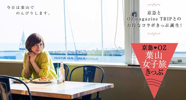 京急❤OZコラボ「葉山女子旅きっぷ」で休日をのんびり過ごす♪___おすすめ情報___PICK_UP_京急___【KEIKYU_WEB】京急電鉄オフィシャルサイト copy