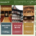 歌舞伎のチケットの取り方を解説。コンサートやライブと一緒なので気軽に取れるよ!