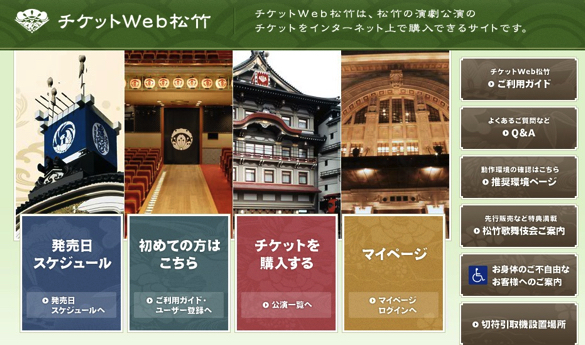 【チケットWeb松竹】