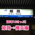 【青春18切符】横浜〜姫路間を鈍行列車で12時間かけて移動してみた!復路編