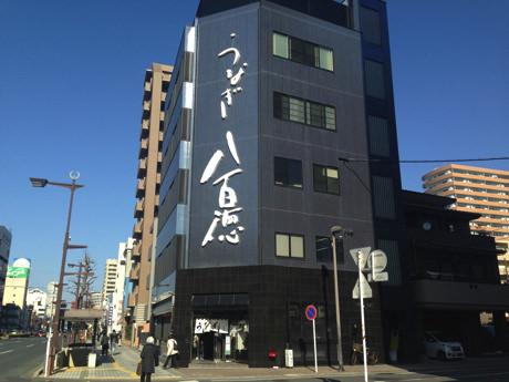 八百徳本店1