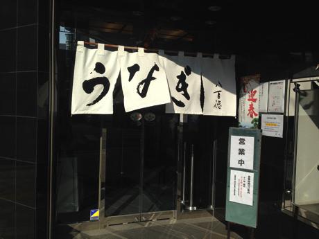 八百徳本店2