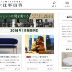 【日本仕事百貨】つい毎日のぞきたくなる、温かみのある求人情報サイト