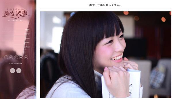 美女読書2