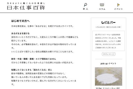 はじめての方へ_«_日本仕事百貨