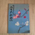歌舞伎の筋書には何が書いてあるの?買うべき?サクッと解説します