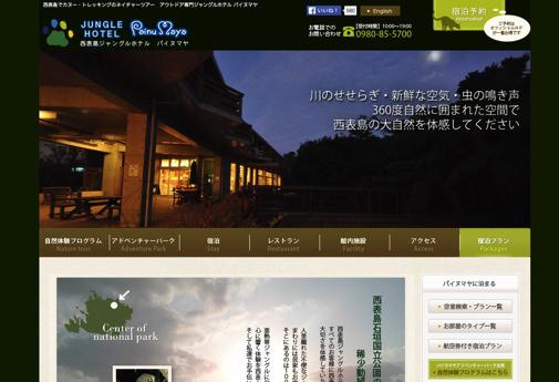 【公式】西表島でカヌー・トレッキングツアーならアウトドア専門ホテル_「ジャングルホテル_パイヌマヤ」