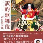 【本】歌舞伎役者の頭の中が覗けてしまう一冊「染五郎の超訳的歌舞伎」