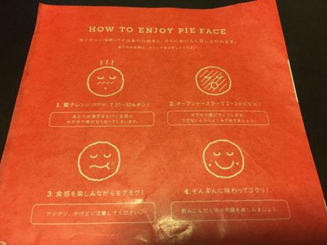 pieface食べ方