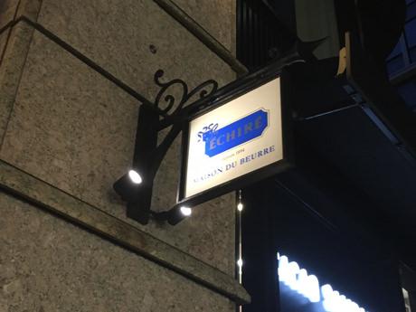 エシレ・メゾン デュ ブール