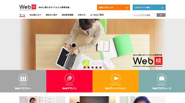 Web検定
