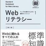 2週間で合格できる!Webリテラシー試験を受けてみました。業界志望してる人におすすめ