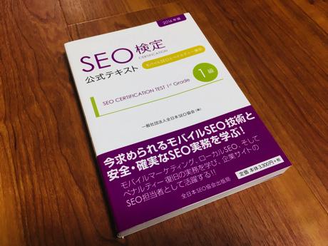 seo検定1級の教科書