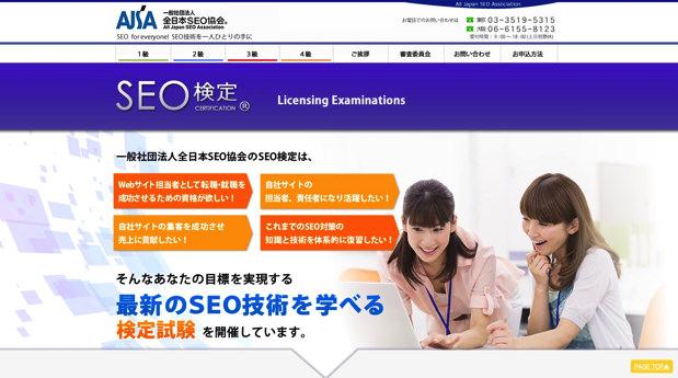 seo検定ホームページ
