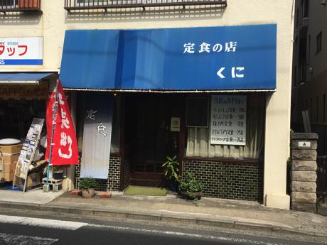 大倉山「くに」外観