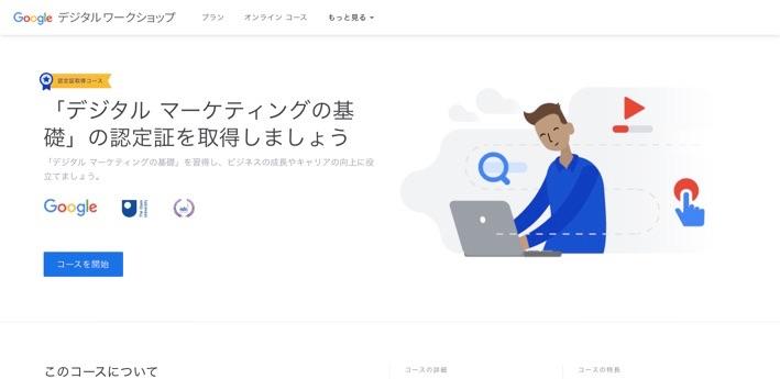 Googleデジタルワークショップ講座取得