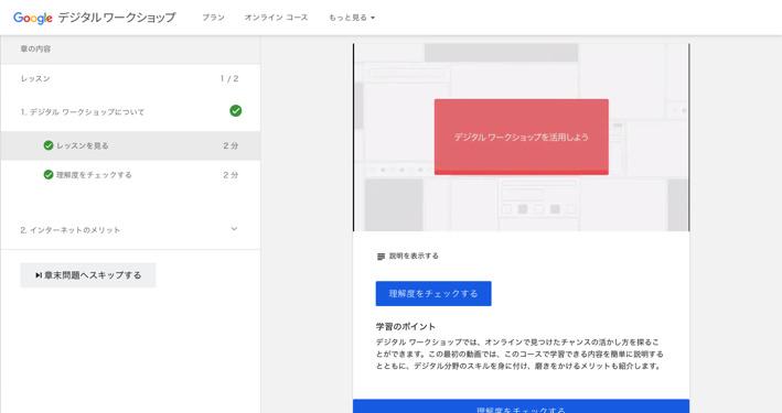 Googleデジタルワークショップ講義画面