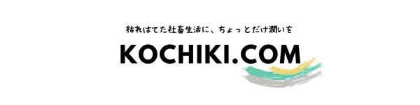 kochiki.com